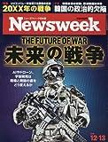 Newsweek (ニューズウィーク日本版) 2016年 12/13 号 [未来の戦争]
