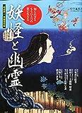 妖怪と幽霊 2015年 09 月号 (時空旅人 増刊)