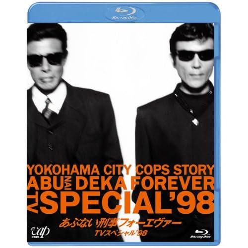 あぶない刑事フォーエヴァーTVスペシャル¥'98 [Blu-ray]