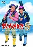釣りバカ日誌スペシャル[DVD]