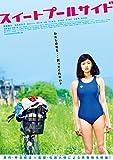 スイートプールサイド [DVD]