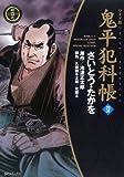 鬼平犯科帳 37 ワイド版 (SPコミックス 時代劇シリーズ)