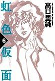 虹色仮面  6巻 (FEEL COMICS)