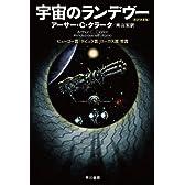 宇宙のランデヴー 〔改訳決定版〕 (ハヤカワ文庫SF)