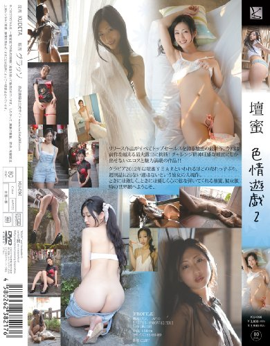 壇蜜 色情遊戯2 [DVD]