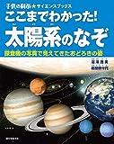 ここまでわかった! 太陽系のなぞ: 探査機の写真で見えてきたおどろきの姿 (子供の科学★サイエンスブックス)