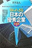 知られざる日本の優秀企業〈2008年版〉