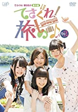 「てさぐれ! 部活もの」番外編DVD第2弾の冒頭10分映像公開