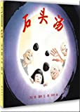Stone Soup (Hardcover)(Chinese Edition)