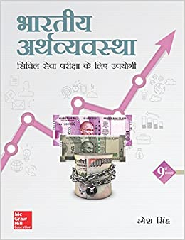 Bhartiya Arthvyavastha (Hindi) 1st Edition price comparison at Flipkart, Amazon, Crossword, Uread, Bookadda, Landmark, Homeshop18
