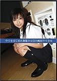 ウリをはじめた制服少女 54  川崎初ウリ少女