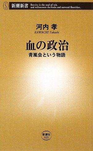 血の政治―青嵐会という物語 (新潮新書)