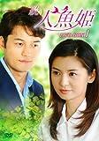 続・人魚姫 DVD-BOX1