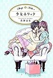 少女ホリック (IDコミックス 百合姫コミックス)
