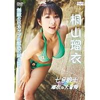 桐山瑠衣 七色戦士 瑠衣の大冒険 [DVD]