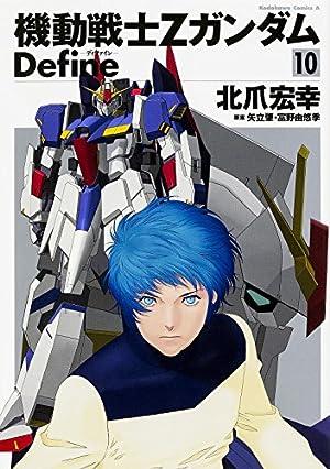 機動戦士Ζガンダム Define (10) (カドカワコミックス・エース)
