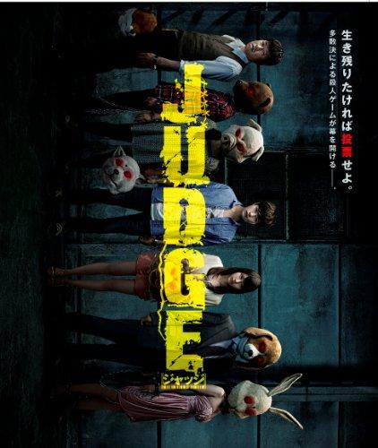JUDGE/ジャッジ [Blu-ray]