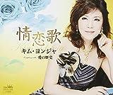 愛の歴史♪キム・ヨンジャ