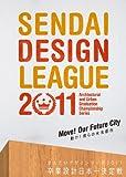 サムネイル:DVD『せんだいデザインリーグ2011 卒業設計日本一決定戦 動け!僕らの未来都市 [DVD]』