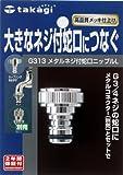 タカギ(takagi) メタルネジ付蛇口ニップルL G313【2年間の安心保証】