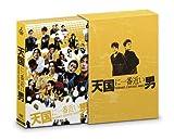 天国に一番近い男 DVD-BOX