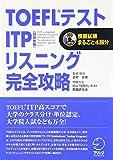 TOEFL�ƥ��� ITP(���μ���)�ꥹ�˥�����ά (TOEFL�ƥ���ITP������ά�����)