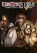 ネットから人気の話題の小説「まおゆう魔王勇者」第2巻が発売