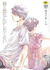 兄妹の関係を描いた18禁漫画「妹と恋なんかしたくない」第2巻
