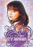 キューティー鈴木 CUTY MANIA 3 [DVD] -