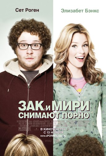 Zack and Miri Make A Porno 11 x 17 Movie Poster - Russian Style C