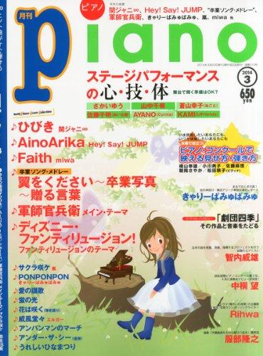 月刊ピアノ 2014年3月号