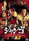 木村佳乃 DVD 「スキヤキ・ウエスタン ジャンゴ」