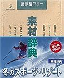素材辞典 Vol.47 冬のスポーツ・リゾート編