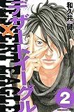 デザートイーグル(2) (講談社コミックス)