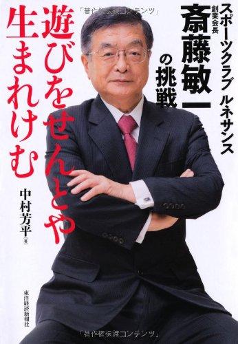 遊びをせんとや生まれけむ: スポーツクラブ ルネサンス創業会長 斎藤敏一の挑戦