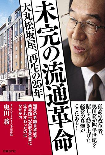 未完の流通革命 ~大丸松坂屋、再生の25年