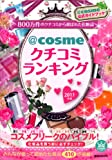 @cosmeクチコミランキング2011年版 800万件のクチコミから選ばれた化粧品 (講談社MOOK)