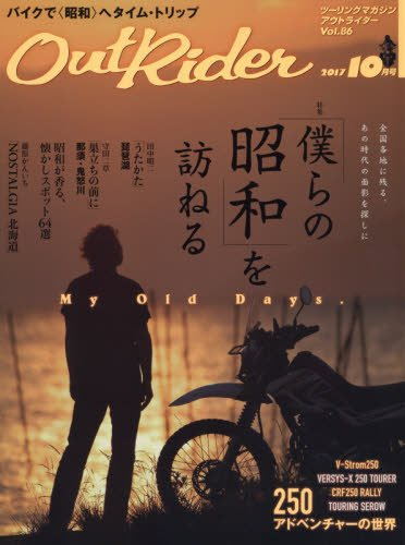 Out Rider 2017年10月号 大きい表紙画像