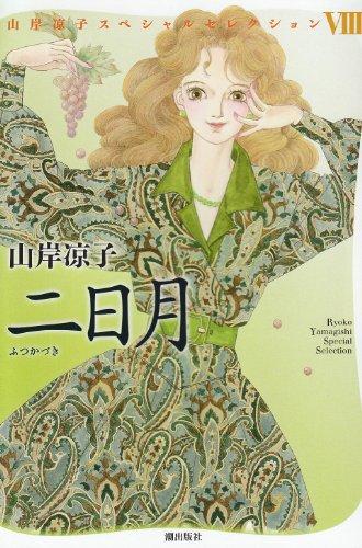 二日月 (山岸凉子スペシャルセレクション 8)