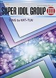 初級~中級 ピアノソロ スーパーアイドルグループ III SONG by KAT-TUN