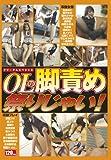 フリーダムスペシャル OLの脚責め祭りじゃい! FDSP-003 [DVD]