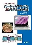 フリーソフトで作る バーチャルスライドと3Dモデルの作成法