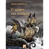 O grifos tou polemou (Greek edition)