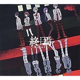 終焉-Re:act- (初回限定盤A)