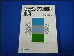 ... 溶射と応用  荒田 吉明  本