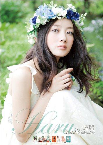 波瑠 [2012年 カレンダー]