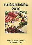 日本食品標準成分表〈2010〉