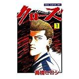Amazon.co.jp: クローズ(1) (少年チャンピオン・コミックス) eBook: 高橋ヒロシ: Kindleストア