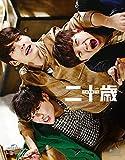 二十歳 豪華版 スペシャル Blu-ray BOX(初回限定版)