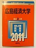 広島経済大学 (2011年版 大学入試シリーズ)